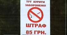 В кировограде запретили курить на людях / новости / finance..